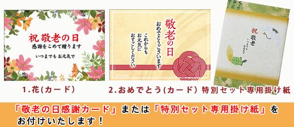 敬老の日感謝カード、専用掛け紙