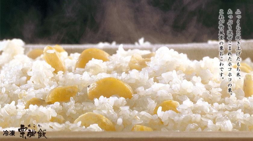 信州小布施 栗菓子竹風堂 冷凍栗強飯(くりおこわ)