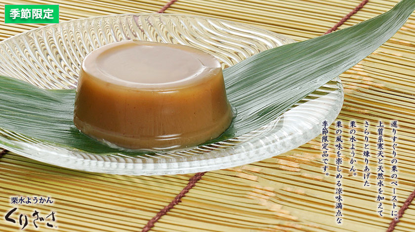 信州小布施 栗菓子竹風堂 夏季限定 純栗栗水ようかん くりざさ