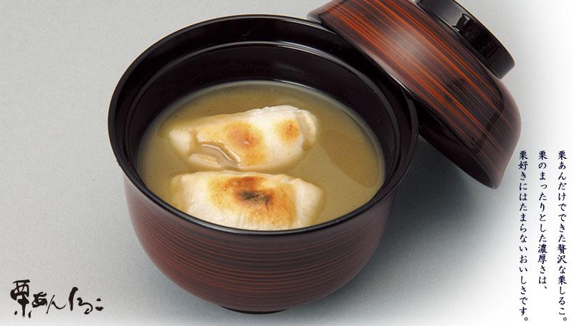 信州小布施 栗菓子竹風堂 創製名物 栗あんしるこ