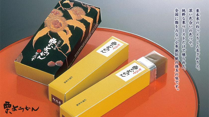 信州小布施 栗菓子竹風堂 栗羊羹(ようかん)