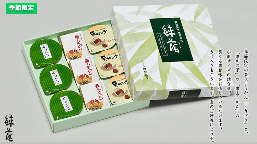 信州小布施 栗菓子竹風堂 緑蔭