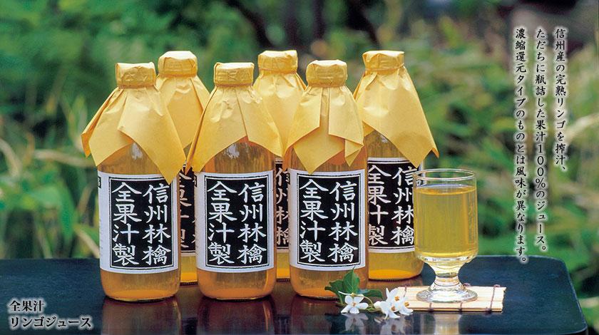 信州小布施 栗菓子竹風堂 全果汁 リンゴジュース
