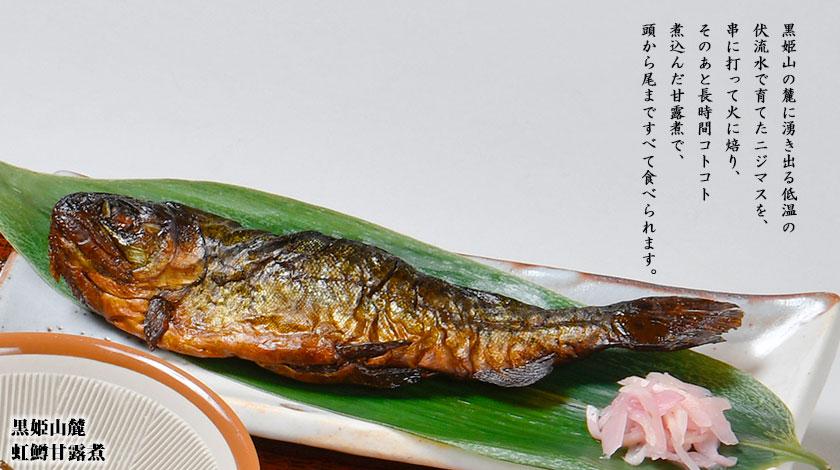 信州小布施 栗菓子竹風堂 黒姫山麓 虹鱒甘露煮