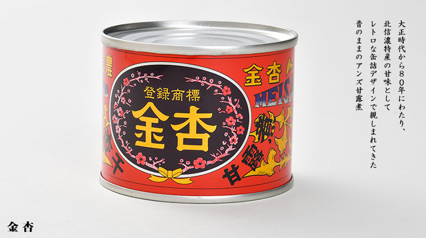 杏の甘露煮 金杏