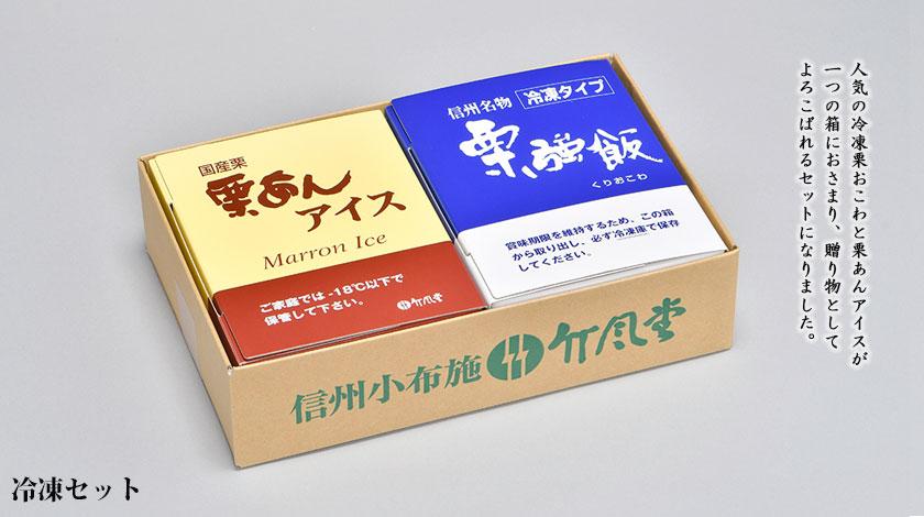 信州小布施 栗菓子竹風堂 冷凍セット