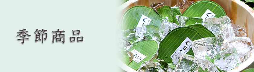 竹風堂 季節商品のご紹介