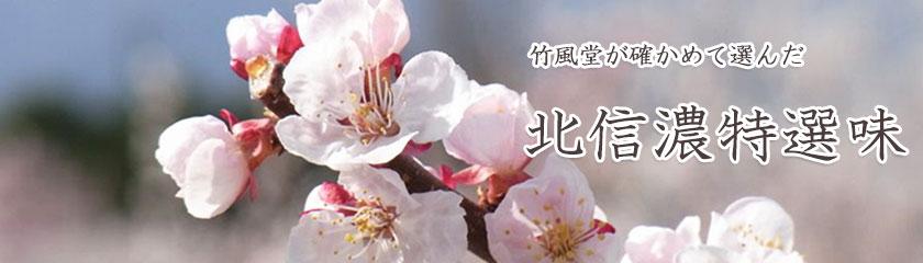竹風堂 北信濃特選味のご紹介