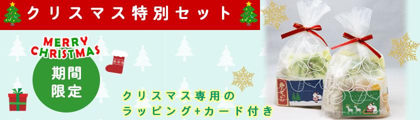 クリスマス特別セット