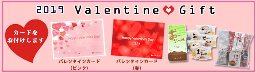 バレンタインおすすめギフト