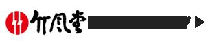 竹風堂 公式ホームページ へはこちらからどうぞ